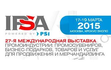 Выставка IPSA