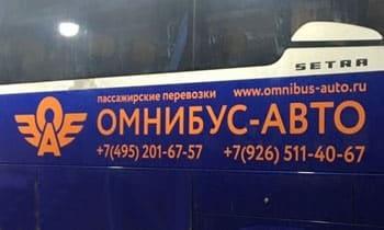 omnibus_sticker
