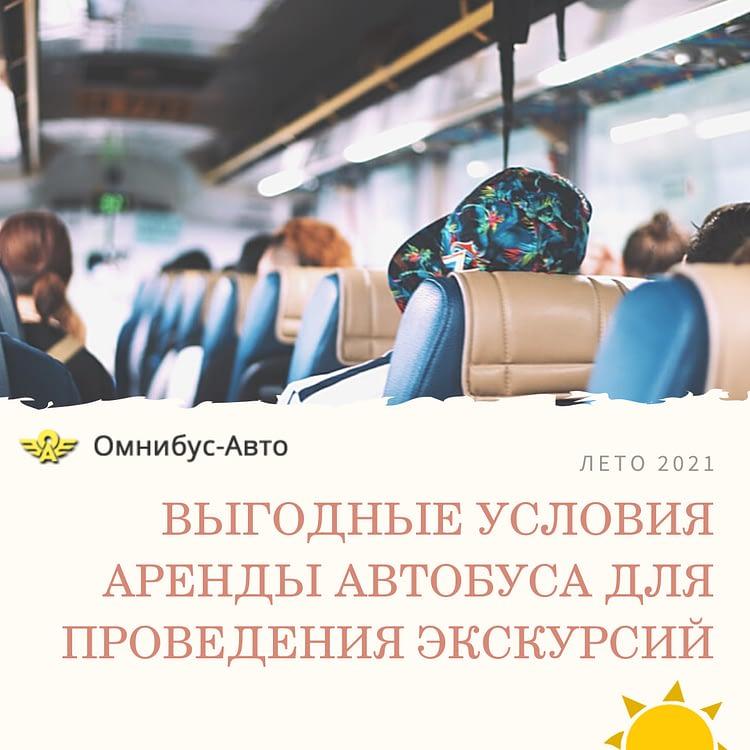 заказать автобус для экскурсий