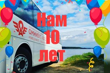 омнибус авто заказ автобуса в москве