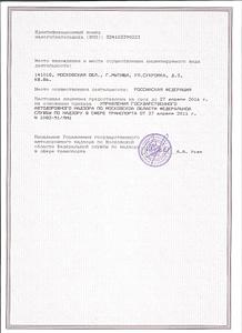 license 2