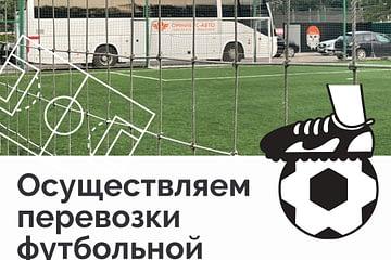 перевозка футбольной команды