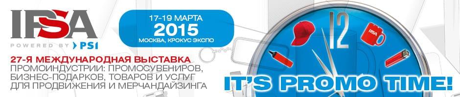 IPSA_Banner_2016_RUS