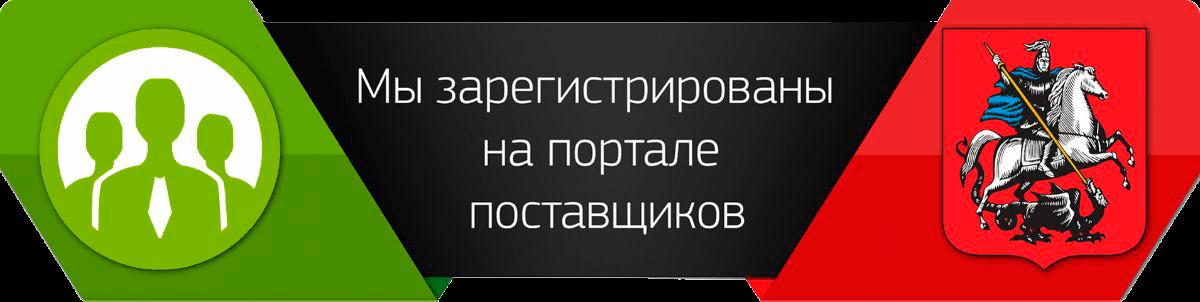 Омнибус-Авто на портале поставщиков