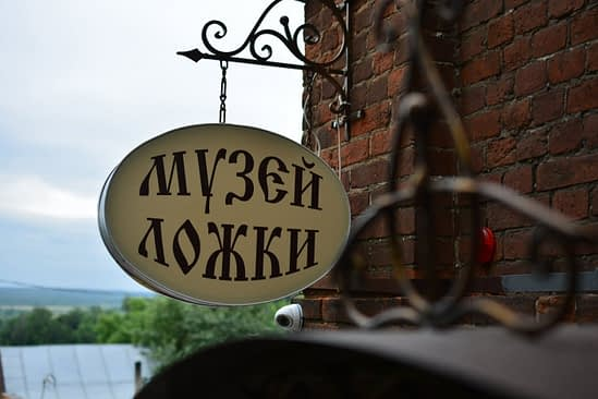 музей ложки владимир